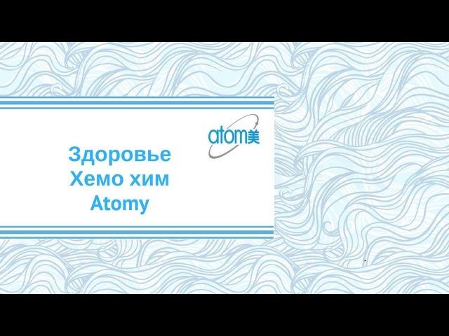 Atomy. Здоровье. Хемо хим