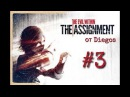 The Evil Within The Assignment 3 баба фонарь сука злая