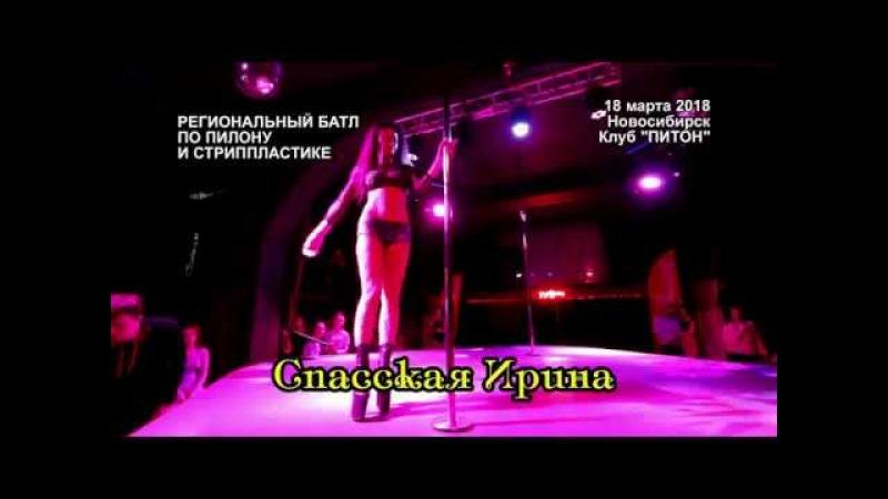 Ирина Спасская. 18.3.2018. Региональный баттл по пилону и стрип-пластике