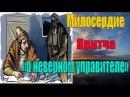 Милосердие Притча о неверном управителе Пестов Николай Евграфович