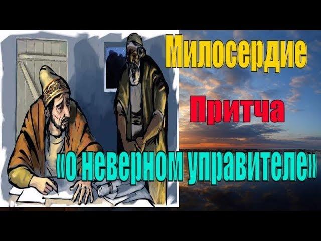 Милосердие. Притча «о неверном управителе» - Пестов Николай Евграфович
