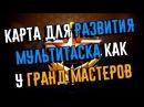 КАРТА ДЛЯ РАЗВИТИЯ МУЛЬТИТАСКА В STARCRAFT 2 КАК У ГРАНД МАСТЕРОВ