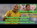 Цитаты знаменитостей о бразильского RONALDO