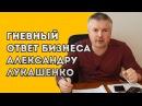 Беларусь Гневный ответ бизнеса Александру Лукашенко