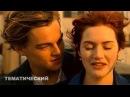 На Титанике | Леонардо ДиКаприо часть 5 | Приколы из кино | Приколы с актерами | Тематический 21