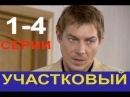 =УЧАСТКОВЫЙ 1 часть= СЕРИИ 1-4 HD