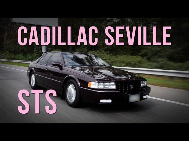 Cadillac Seville STS 1993 г.в. - технологии Детройта в действии! SRT