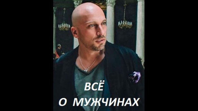 Все о мужчинах 2016 Полная версия фильма Россия