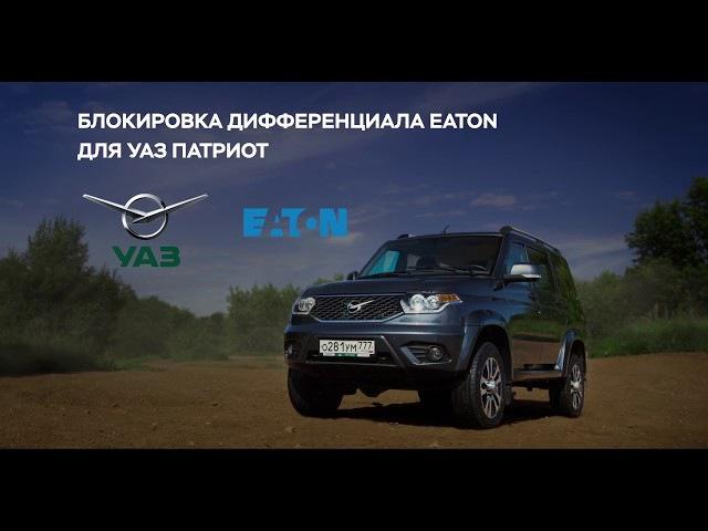 УАЗ Патриот: блокировка дифференциала Eaton