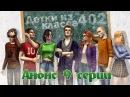 Детки из класса 402 подросли Анонс 9 серии