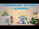 Развивающие игрушки для детей с Aliexpress топ 10