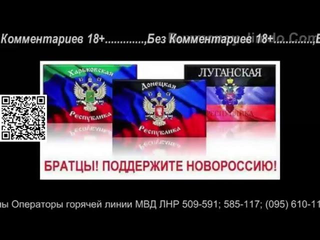 Донбасс-Zello 18!Трансляция каналов рации ZELLOНовороссия,Лисичанск,Юзовка,Донецк,И....
