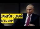 Соловьёв в ШОКЕ от заявления Путина о ядерной BOIHE Эпизод из фильма Миропорядок 2018