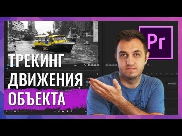 Трекинг Движущихся Объектов в Видео. Цветной Объект на Черно-Белом Кадре. Adobe Premiere Pro CC 2018