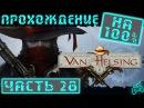 The Incredible Adventures of Van Helsing - Прохождение на 100. Часть 28 Это фиаско, братан!