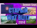 Ностальгический WoT Blitz: как это было раньше 2