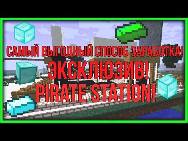 САМЫЙ ВЫГОДНЫЙ СПОСОБ ЗАРАБОТКА В MCGL! УСПЕЙ ПОКА РАБОТАЕТ! 10 СТАКОВ АБ ЗА ДЕНЬ! Pirate station