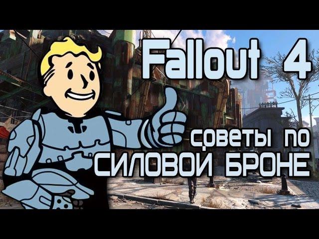 Fallout 4 Несколько советов о силовой броне