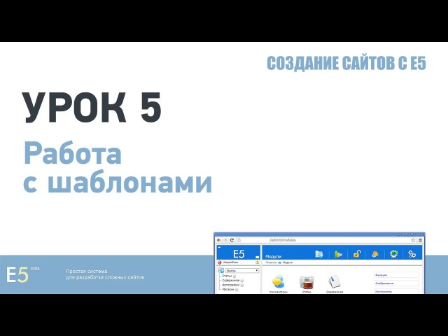 Создание сайтов с Е5: Урок 5. Работа с шаблонами