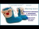 МК Пинетки-Сапожки с мишками вязание крючком / Booties with teddy bears crochet