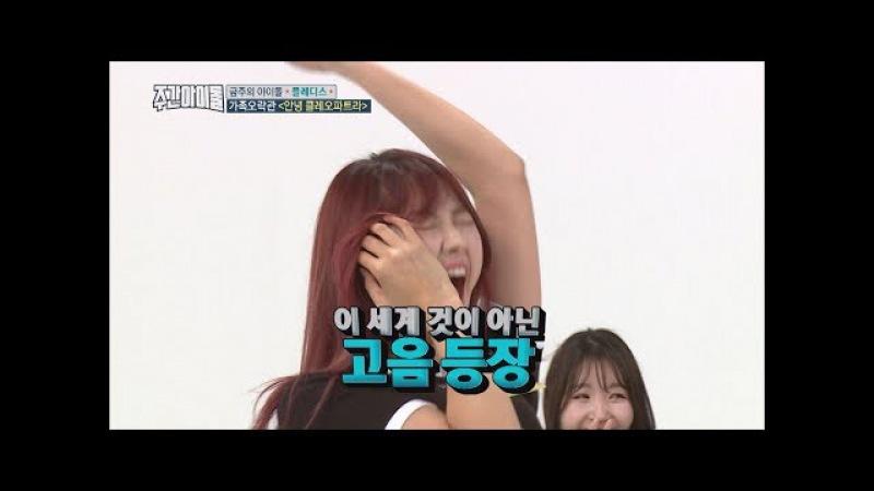 (Weekly Idol EP.319) PRISTIN's NAYOUNG is SIREN?? [임사이렌의 고음 초능력]