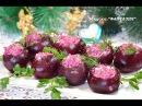 🍒Обалденно вкусная закуска и красивое дополнение к праздничному столу из свёклы