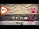 Non-Fiction(Pinocchio 피노키오 OST)_Roy Kim 로이킴_TJ노래방 (Karaoke/lyrics/romanization/KOREAN)