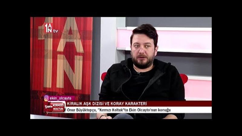 Onur Büyüktopçu 23 Ocak 2018 Ekin Olcayto ile Kırmızı Koltuk