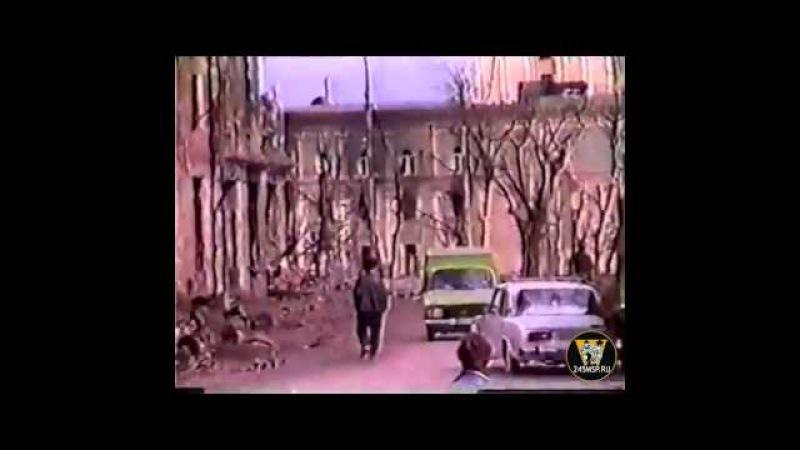 Чечня, Грозный (1995-1996) - 1 часть