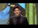 2017 MBC Drama Acting Awards Chang Seungjo 주말극 우수연기상 수상