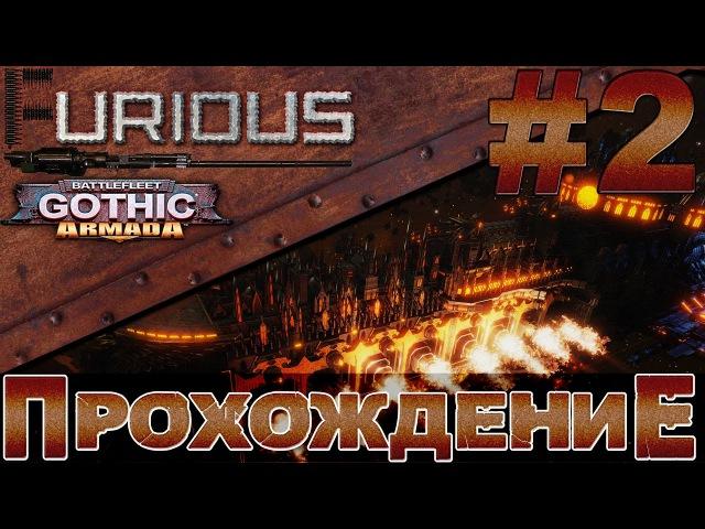 Battlefleet GOTHIC ArmadA ⚙️ Прохождение 2 ⚙️
