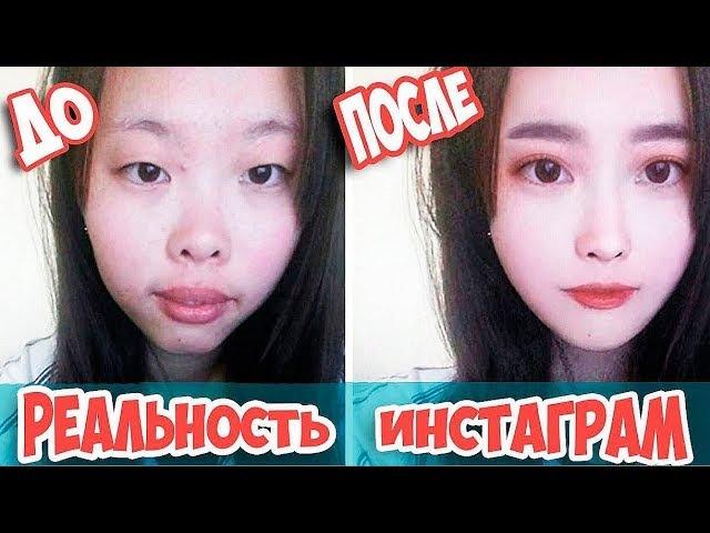 КАК ВЫГЛЯДЯТ Японки Кореянки на самом деле Инстаграм VS Реальность