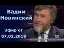 Вадим Новинский народный депутат в Вечернем прайме телеканала 112 Украина 07 02