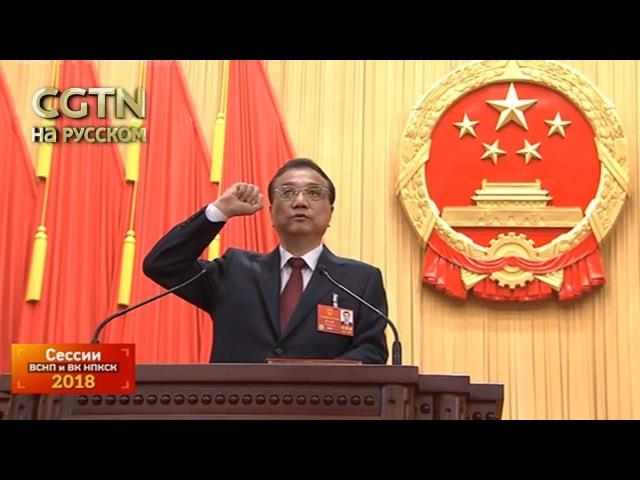 Ли Кэцян утвержден на пост премьера Госсовета КНР