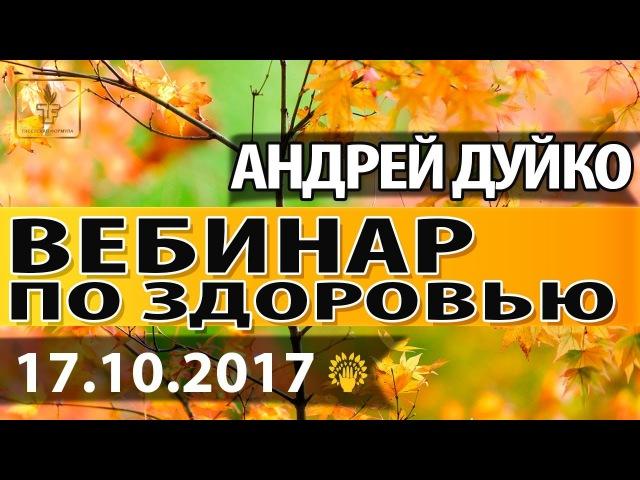 ☘ Вебинар по здоровью 17/10/2017 ☘ Андрей Дуйко Тибетская Формула ☘