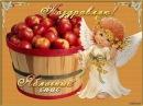 Преображение Господне и Яблочный спас! Поздравление с Яблочным Спасом!