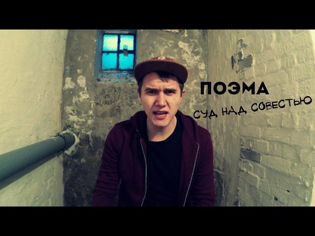 Поэма Суд над совестью - Андрей Лирико