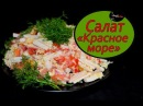 Салат Красное море. С крабовыми палочками, помидорами и сыром! Легко и просто!