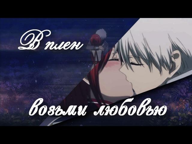 Романтический аниме клип [MIX] - В плен возьми любовью...