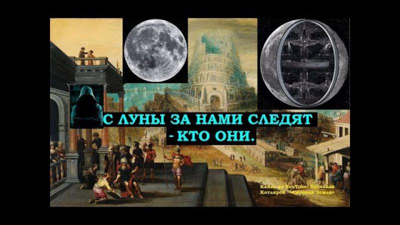 За нами следят с Луны: Вавилонская башня.