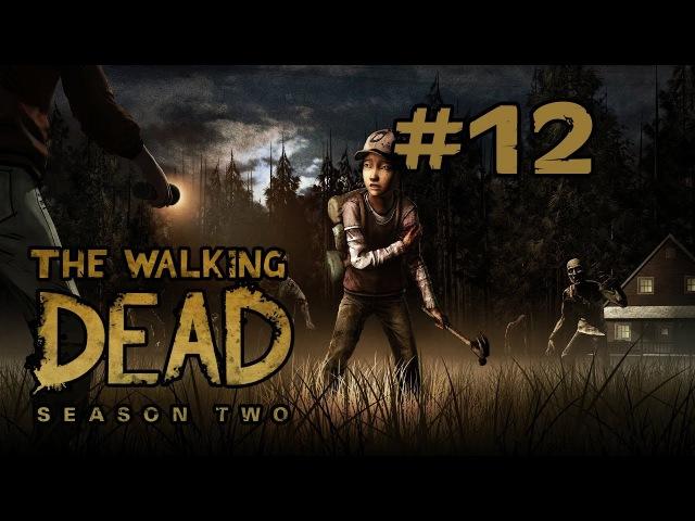 The Walking Dead - Season 2 ►12 ► Дело рук самих утопающих...