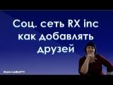 Соц сеть RXinc, как добавлять друзей, поиск и переписка.