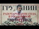 Грудинин разочарование года в российской политике Руслан Осташко