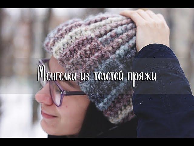 Вяжем модную шапку монголку из толстой пряжи Alize Country New