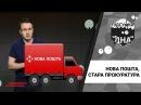Підсумки дна Нова Пошта стара Прокуратура