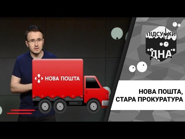 Підсумки дна: Нова Пошта, стара Прокуратура