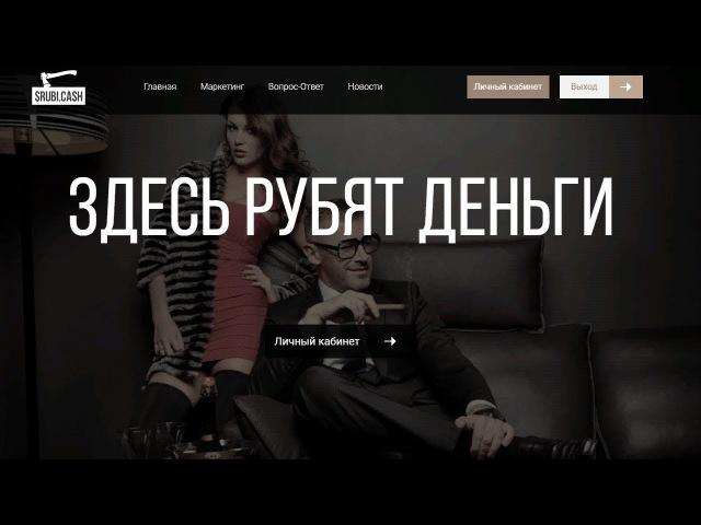 ОБЗОР СУПЕР МАТРИЦЫ SRUBICASH Уже 40 000 рублей