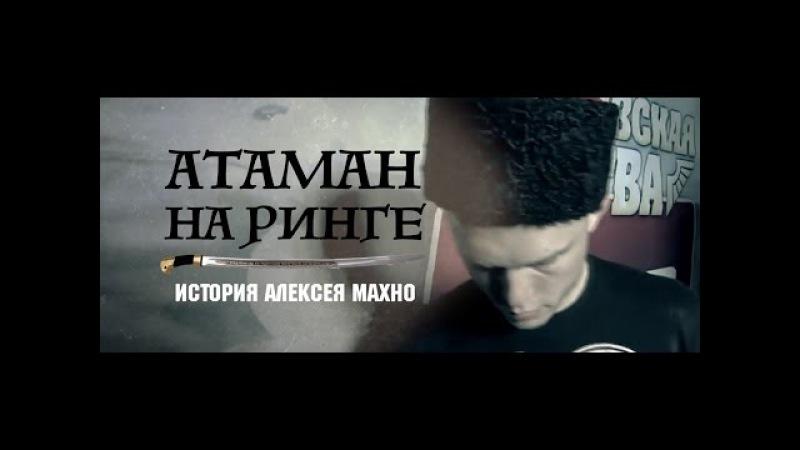Атаман на ринге. История бойца M-1 Global Алексея Махно