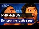PHP Debug отслеживание ошибок