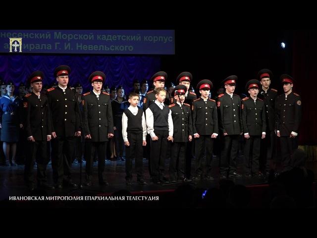 10-летие Иваново-Вознесенского морского кадетского корпуса 16.12.2017